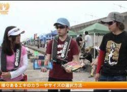 カンパリムービー第一弾 エギングができる!タックル紹介&実釣解説!