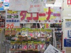 貝塚人工島で「タコ」!!