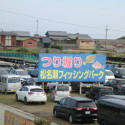松名瀬フィッシングパーク 釣果