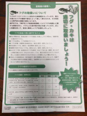 虎ノ介 釣果