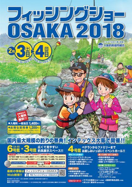 フィッシングショー 大阪 2018 2018年2月3日(土)・4日(日)はインテックス大阪へGO!!
