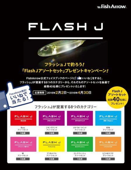 フラッシュJで釣ろう!「FlashJアソートセット」プレゼントキャンペーン!