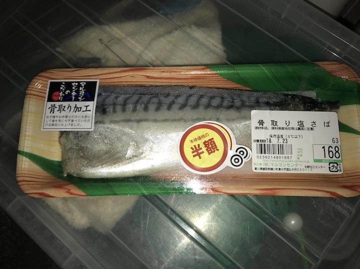 エサの塩鯖