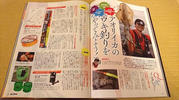 釣りどき関西(釣りどき関西8月28日発売分)