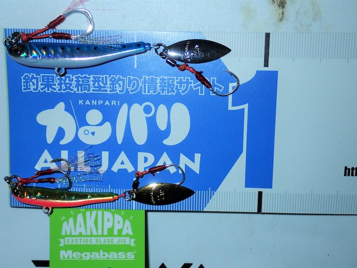 様々な魚種に対応できるキャスティング・ブレードジグMegabassマキッパモニターレポート