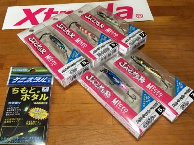 メタルジャッカーマイクロを使ってみた! 【ルミカ(LUMICA)メタルジャッカーマイクロインプレッション】