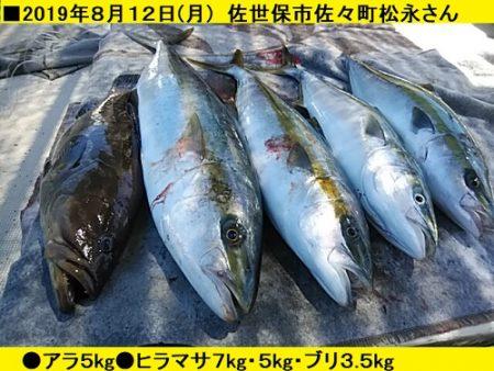 大物釣果速報!●光義丸:平戸市早福港