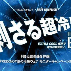 【WEB開催】 FREEKNOT×HEATコラボ企画 刺さる超冷感を体感! FREEKNOT夏の冷感ウェア モニターキャンペーン!!